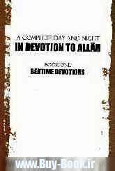 A complete day and night in devotion to Allah: (Book one) bedtime devotions