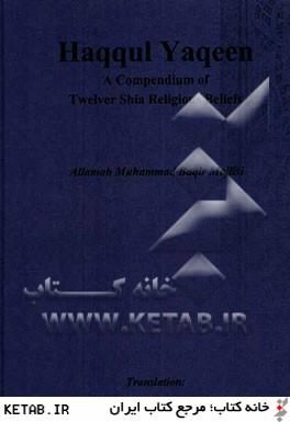 Haqqul Yaqeen: a compendium of twelver Shia religions beliefs