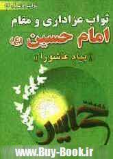 ثواب عزاداري و مقام امام حسين (ع): (پيام عاشورا) به ضميمه زيارت عاشورا