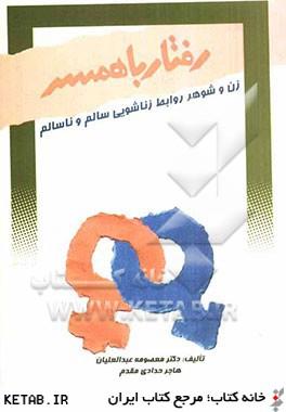رفتار با همسر: زن، شوهر روابط زناشويي سالم و ناسالم