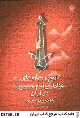 تاريخ و جلوههاي عزاداري امام حسين (ع) در ايران با تكيه بر دوره صفويه