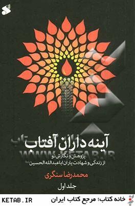 آينهداران آفتاب: پژوهش و نگارش نو از زندگي و شهادت ياران ابا عبدالله الحسين عليهالسلام
