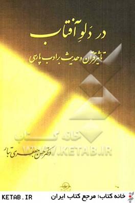 در دلو آفتاب: تاثير قرآن و حديث بر ادب فارسي