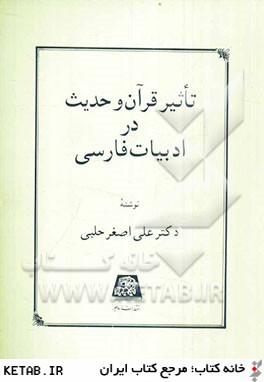 تاثير قرآن و حديث در ادبيات فارسي