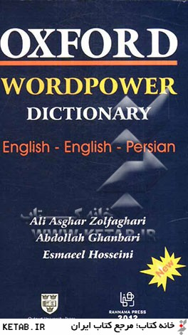 Oxford wordpower dictionary: English - English - Persian