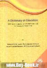 فرهنگ واژگان تخصصي علوم تربيتي: همراه با مقدمهاي درباره اصول و فنون ترجمه
