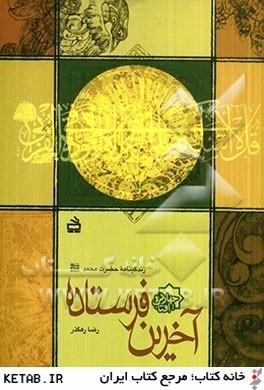 آخرين فرستاده: زندگينامه حضرت محمد (ص)