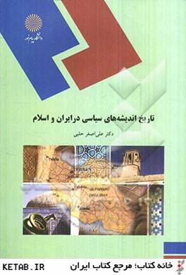 تاريخ انديشههاي سياسي در ايران و اسلام (رشته تاريخ)