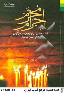 احرام محرم: آداب حضور در ايام و مراسم سوگواري امام حسين (ع)