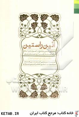آئين راستين: تحقيقي علمي و جامع در اصول دين اسلام برگرفته از قرآن و حديث و عقل: توحيد و عدل