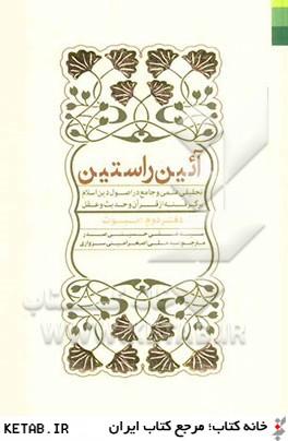 آئين راستين: تحقيقي علمي و جامع در اصول دين اسلام برگرفته از قرآن و حديث و عقل: نبوت