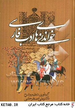 خواندنيهاي ادب فارسي، يا، (هزار حكايت و اشارت): با اصلاحات و فهارس