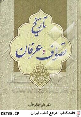 تاريخ تصوف و عرفان (بخش اول و دوم) مباني عرفان و اصطلاحات عارفان