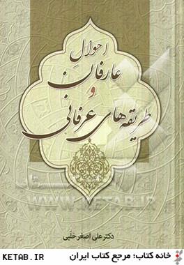احوال عارفان و طريقههاي عرفاني (بخش سوم و چهارم)