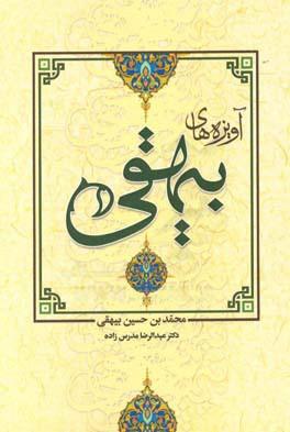 آويزههاي بيهقي: گزارش برخي نكات ادبي - تاريخي در حاشيهي كتاب تاريخ بيهقي
