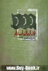 فدائيان اسلام به روايت تصوير