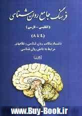 فرهنگ جامع روانشناسي انگليسي فارسي بانضمام: مكاتب روانشناسي و نظامهاي مرتبط به دانش روانشناسي: L تا A