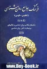فرهنگ جامع روانشناسي انگليسي فارسي بانضمام: مكاتب روانشناسي و نظامهاي مرتبط به دانش روانشناسي: Z تا L