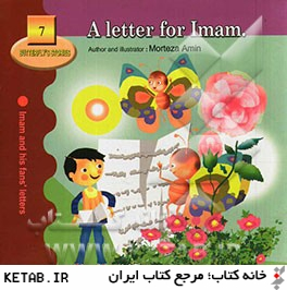 A letter for Imam: Imam and his fans' letters