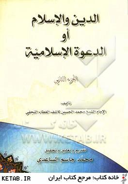 الدين و الاسلام او الدعوه الاسلاميه