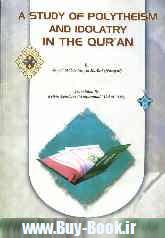 A study of polytheism and idolatry in the Qur