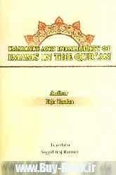 Imamate and infalibility of Imams in the Qur