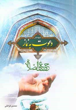  شيوه هاي دعوت به نماز