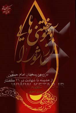 آموختنيهائي از عاشورا: بررسي سخنان امام حسين (ع) از مدينه تا شهادت در 26 گفتار