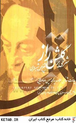 شرحي بر گلشن راز شيخ محمود شبستري