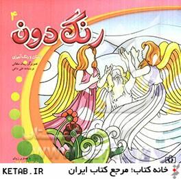 رنگدون 4: مجموعهي رنگآميزي برگرفته از داستانهاي قرآني