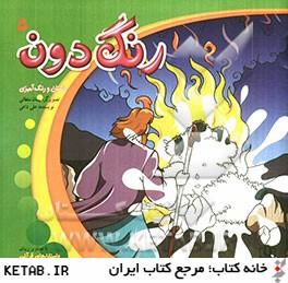 رنگدون 5: مجموعهي رنگآميزي برگرفته از داستانهاي قرآني