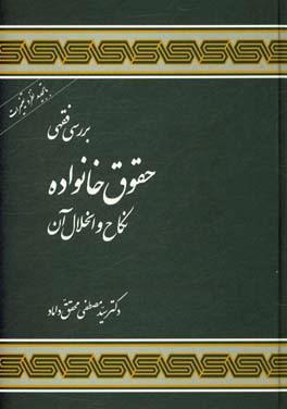 بررسي فقهي حقوق خانواده: نكاح و انحلال آن با تجديد نظر و تغييرات