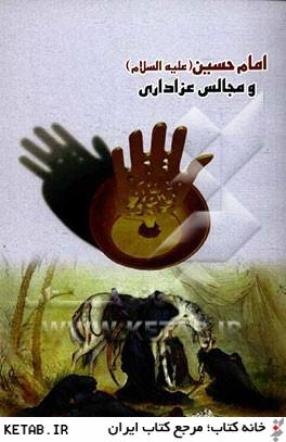 امام حسين (ع) و مجالس عزاداري