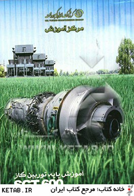 آموزش پايه توربين گاز SGT600