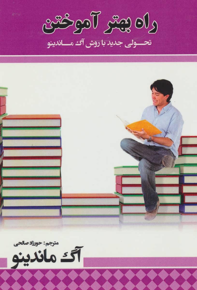 راه بهتر آموختن (تحولي جديد با روش آگ ماندينو)