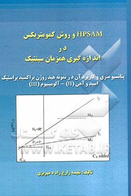  HPSAM و روش كمومتريكس در اندازهگيري همزمان سينتيك- پتانسيومتري و كاربرد آن در نمونه هيدروژن پراكسيد- پراستيك اسيد و آهن(II) - آلومينيوم (III)