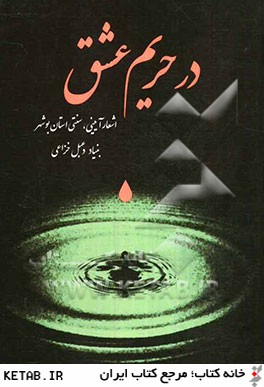 در حريم عشق: اشعار آييني، سنتي استان بوشهر