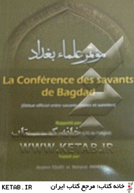 La conference des savants de Bagdad (debat officiel entre savants chiites et sunnites)