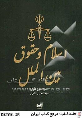اسلام و حقوق بينالملل