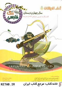 زنگ فارسي: كتاب كار و تمرين ويژهي خانه و مدرسه (چهارم دبستان)