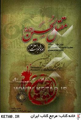 مقتل الحسين (ع): اولين مقتل مستند حضرت اباعبدالله الحسين (ع) تا قرن هفتم هجري