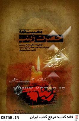 مصيبتنامه حضرت زينب (ع): اولين زندگينامه مستند حضرت زينب (ع) تا قرن هفتم هجري