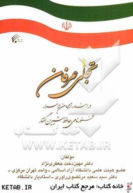 تجلي عرفان در اشعار ترجمان الاسرار - سخنور نامي، حافظ شيرين گفتار