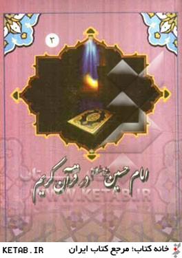 امام حسين (ع) در قرآن كريم