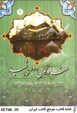 ستارگان دور خورشيد: اصحاب امام حسين در كربلا