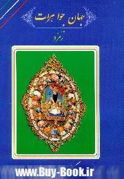 تفسير آيات و احاديث مثنوي : مولوي و قرآن