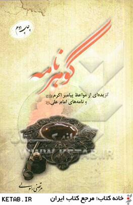 گوهرنامه: گزيدهاي از مواعظ پيامبر اكرم (ص) و نامههاي امام علي (ع)