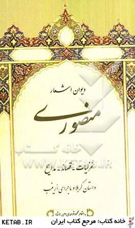 ديوان اشعار منصوري: غزليات - قصائد - مدايح داستان كربلا و ماجراي ارينت