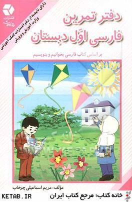دفتر تمرين فارسي اول دبستان: بر اساس كتاب فارسي بخوانيم و بنويسيم