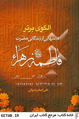 الگوي برتر: درسهايي از زندگي حضرت زهرا (ع)